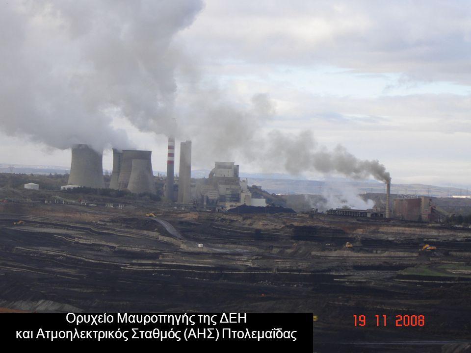 Ορυχείο Μαυροπηγής της ΔΕΗ