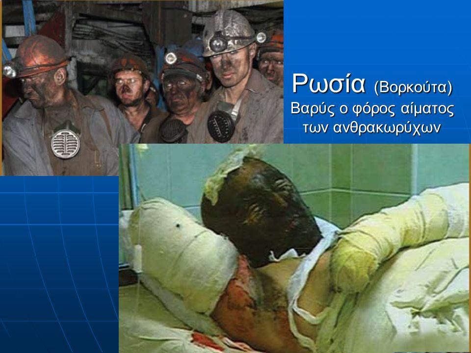 Ρωσία (Βορκούτα) Βαρύς ο φόρος αίματος των ανθρακωρύχων
