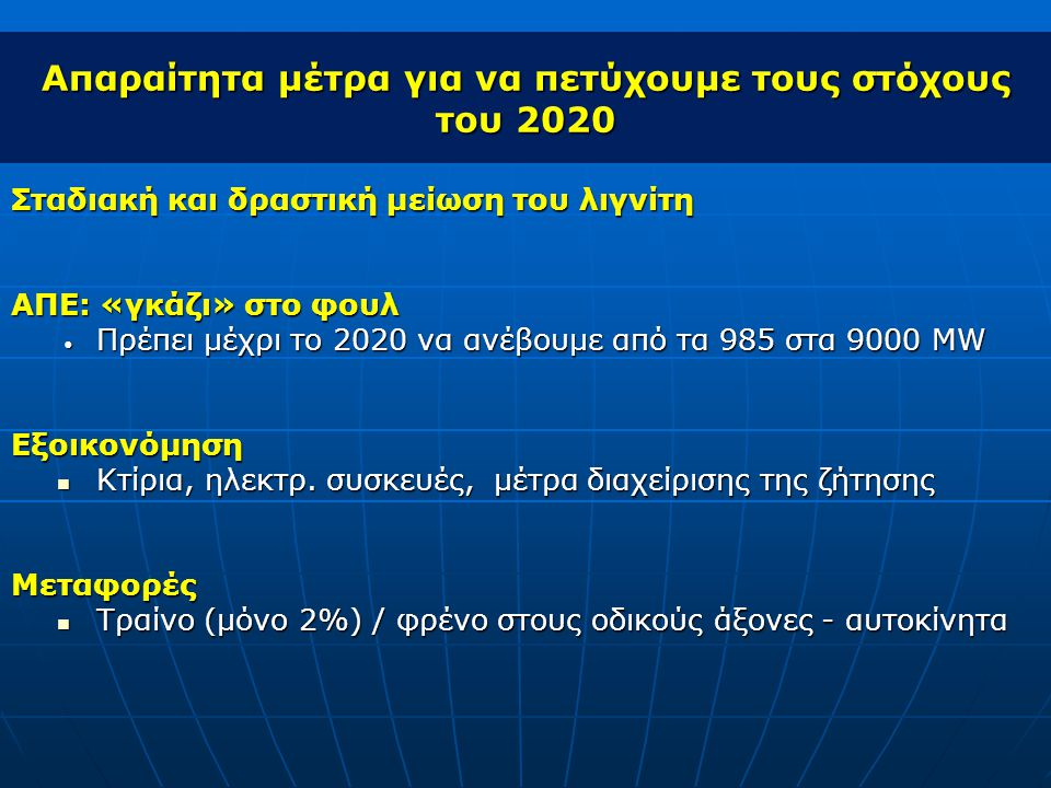 Απαραίτητα μέτρα για να πετύχουμε τους στόχους του 2020