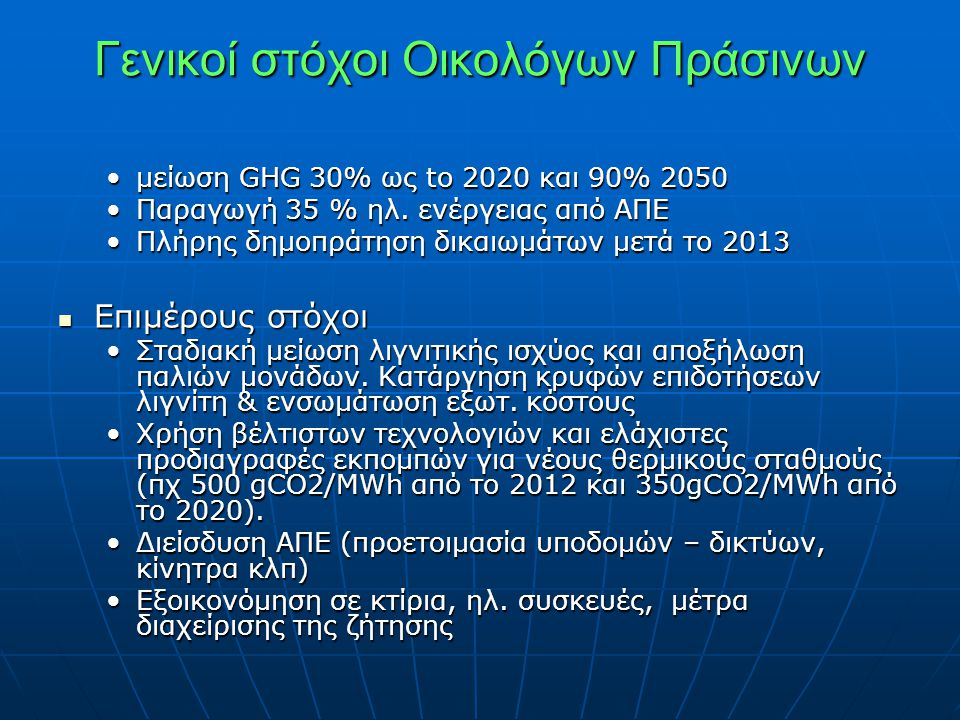 Γενικοί στόχοι Οικολόγων Πράσινων