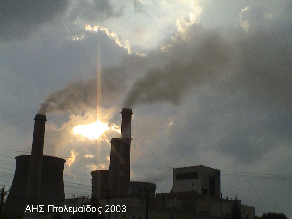 ΑΗΣ Πτολεμαΐδας 2003
