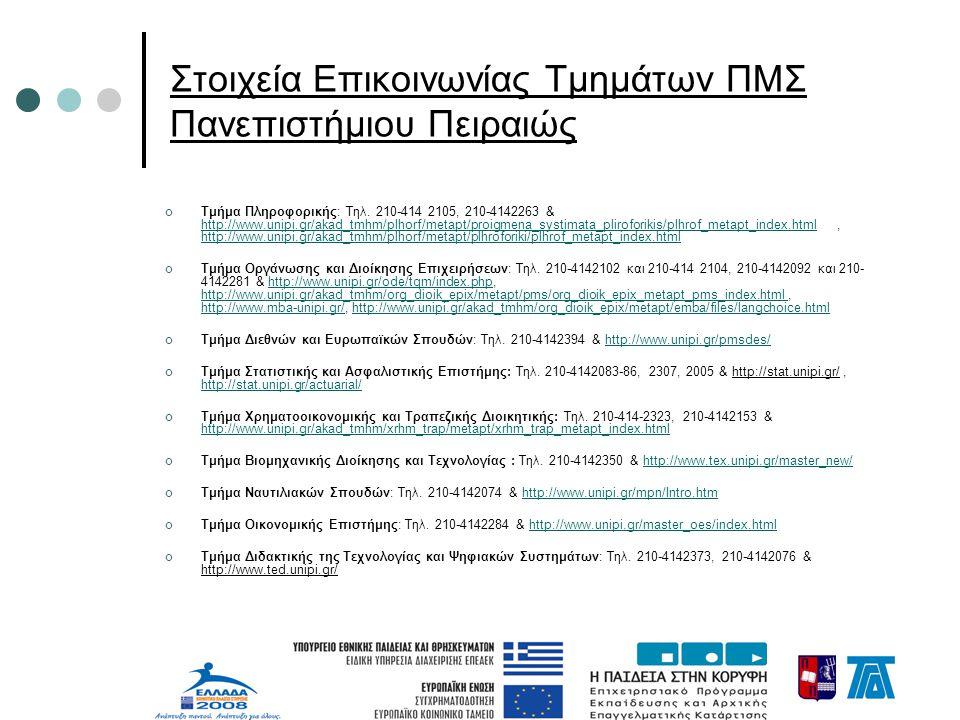 Στοιχεία Επικοινωνίας Τμημάτων ΠΜΣ Πανεπιστήμιου Πειραιώς
