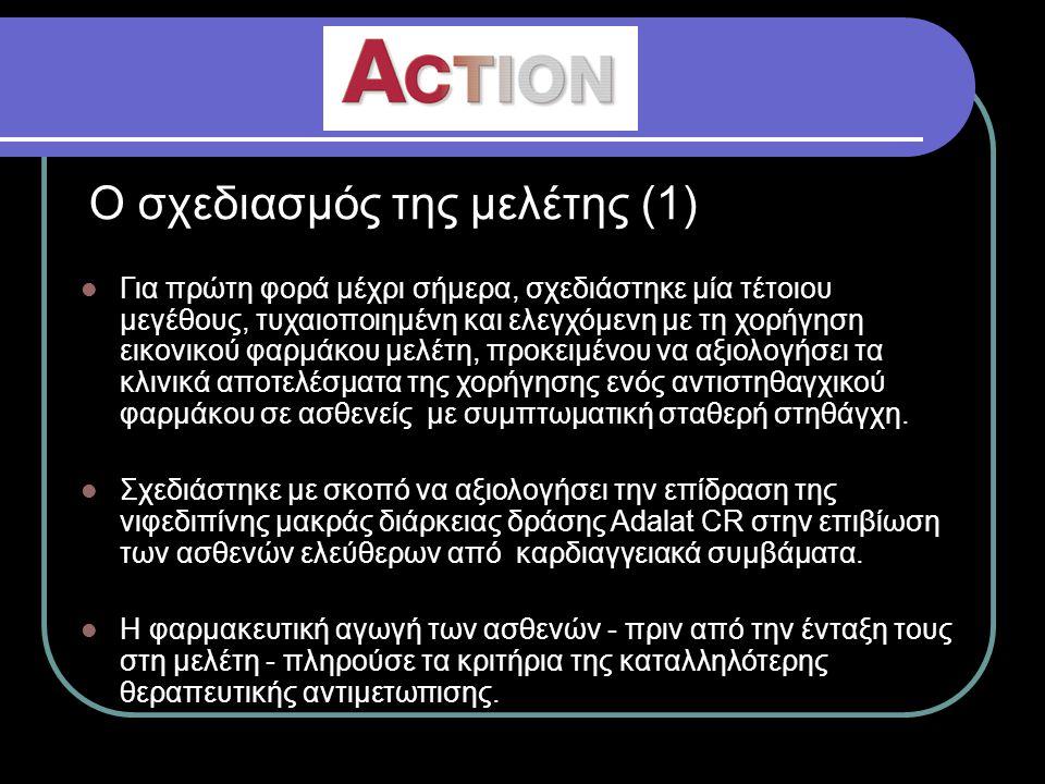 Ο σχεδιασμός της μελέτης (1)