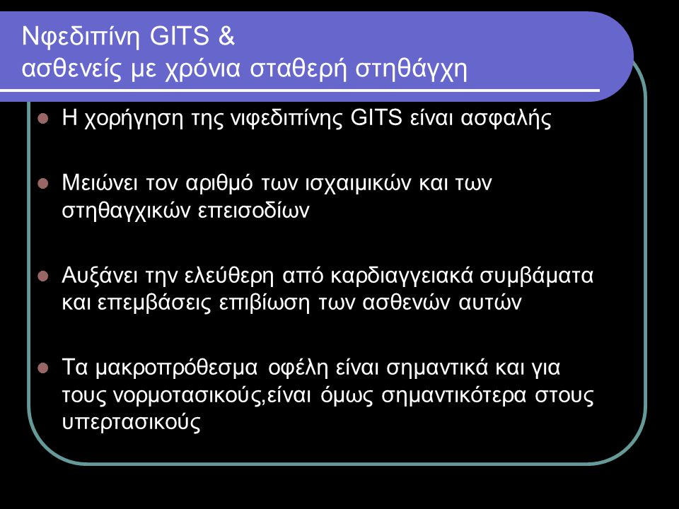 Nφεδιπίνη GITS & ασθενείς με χρόνια σταθερή στηθάγχη