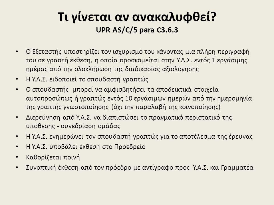 Τι γίνεται αν ανακαλυφθεί UPR AS/C/5 para C3.6.3