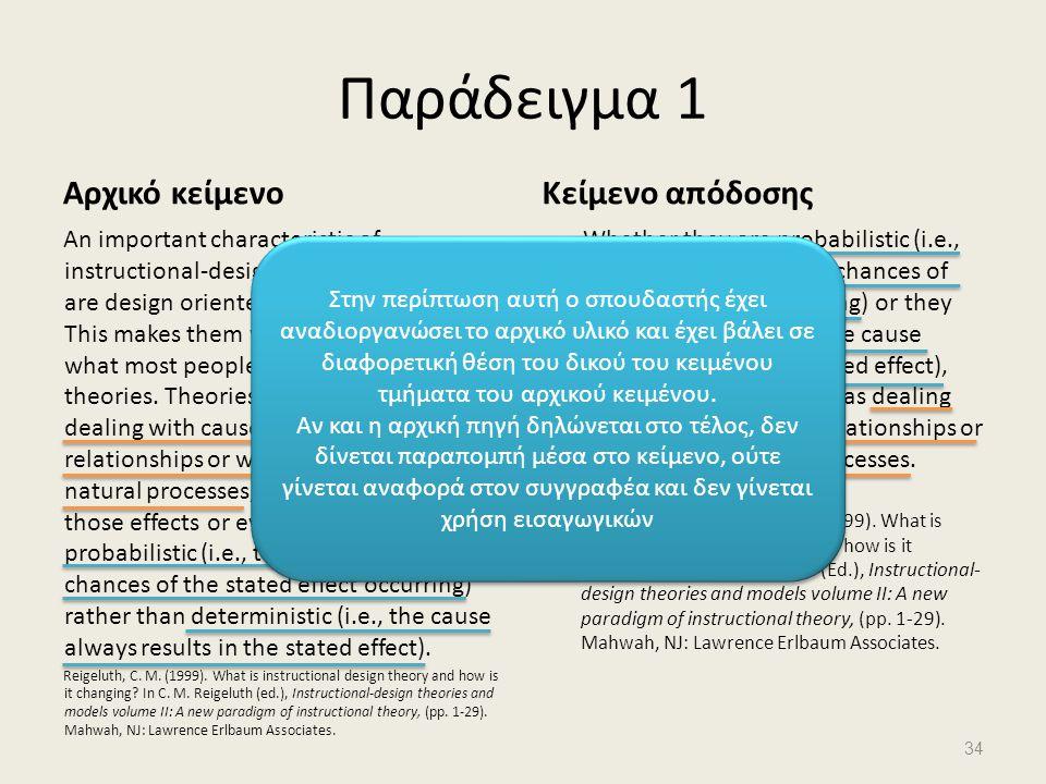 Παράδειγμα 1 Αρχικό κείμενο Κείμενο απόδοσης