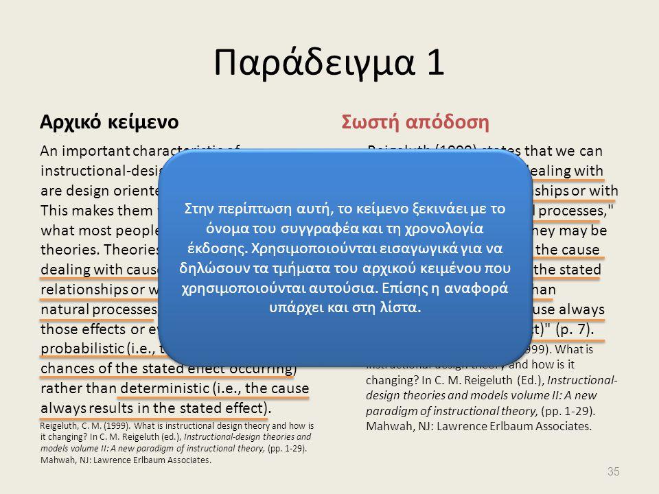 Παράδειγμα 1 Αρχικό κείμενο Σωστή απόδοση
