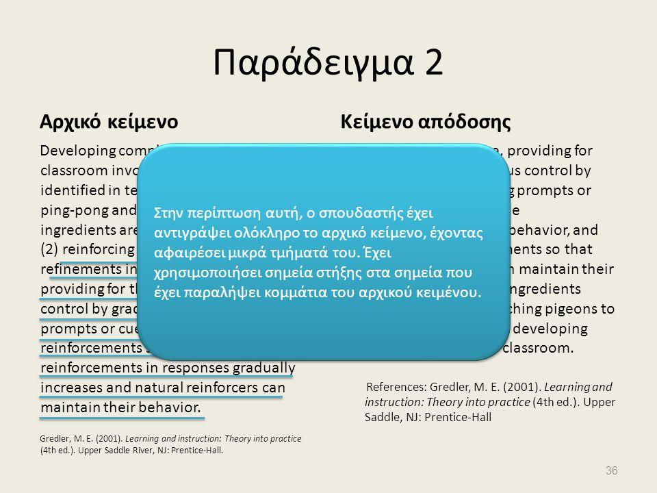 Παράδειγμα 2 Αρχικό κείμενο Κείμενο απόδοσης