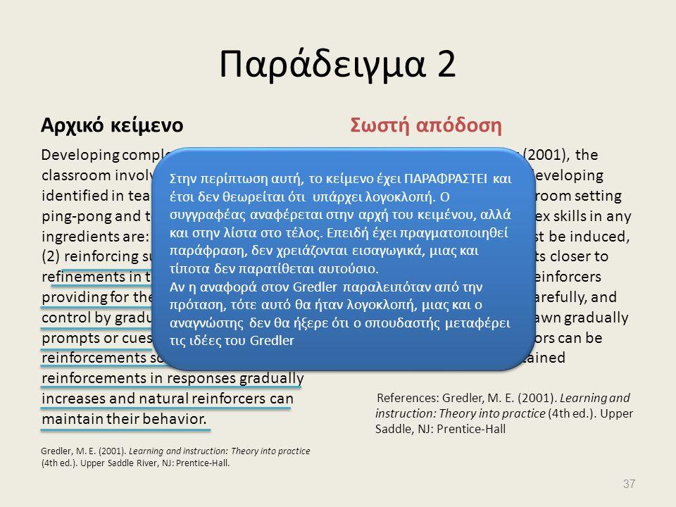 Παράδειγμα 2 Αρχικό κείμενο Σωστή απόδοση