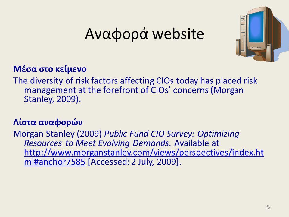 Αναφορά website