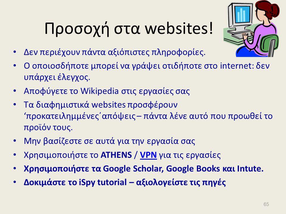 Προσοχή στα websites! Δεν περιέχουν πάντα αξιόπιστες πληροφορίες.