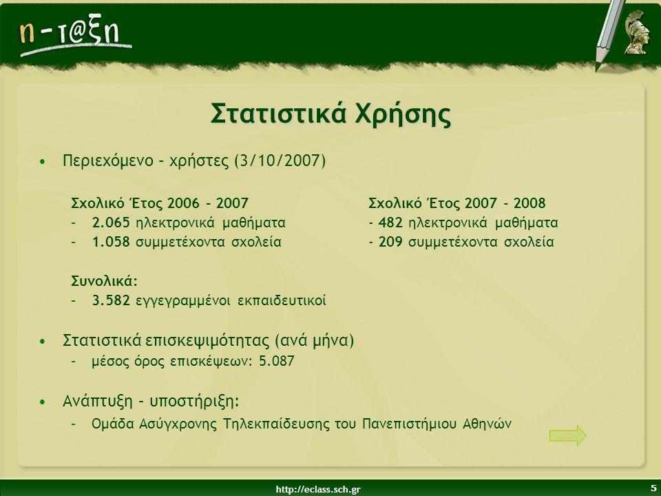 Στατιστικά Χρήσης Περιεχόμενο – χρήστες (3/10/2007)