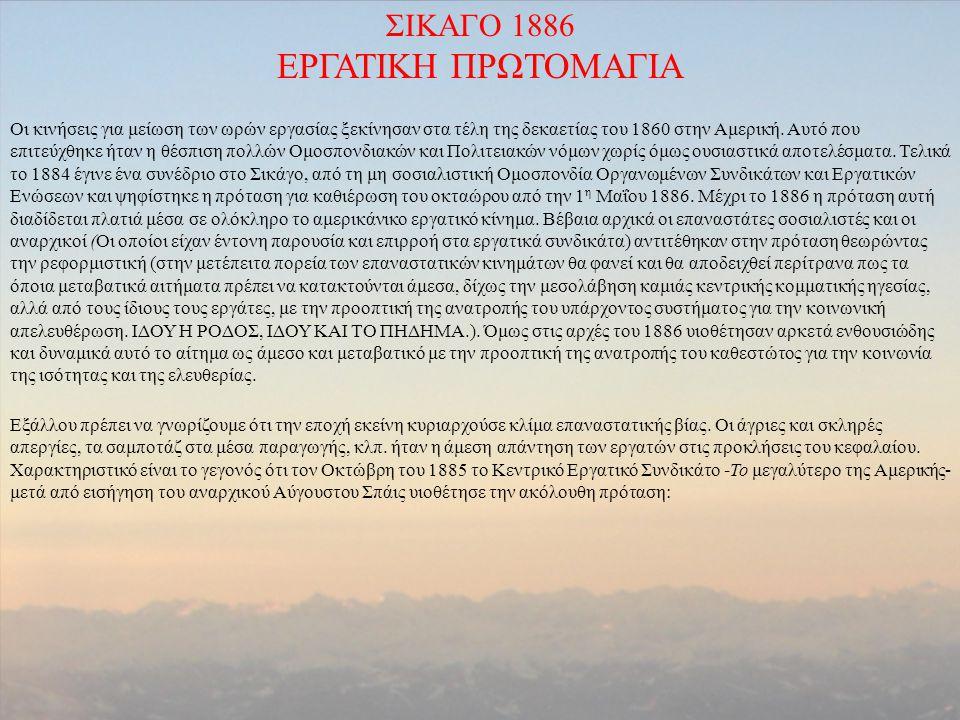 ΕΡΓΑΤΙΚΗ ΠΡΩΤΟΜΑΓΙΑ ΣΙΚΑΓΟ 1886