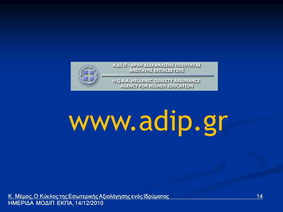 www.adip.gr Κ. Μέμος, Ο Κύκλος της Εσωτερικής Αξιολόγησης ενός Ιδρύματος 14.