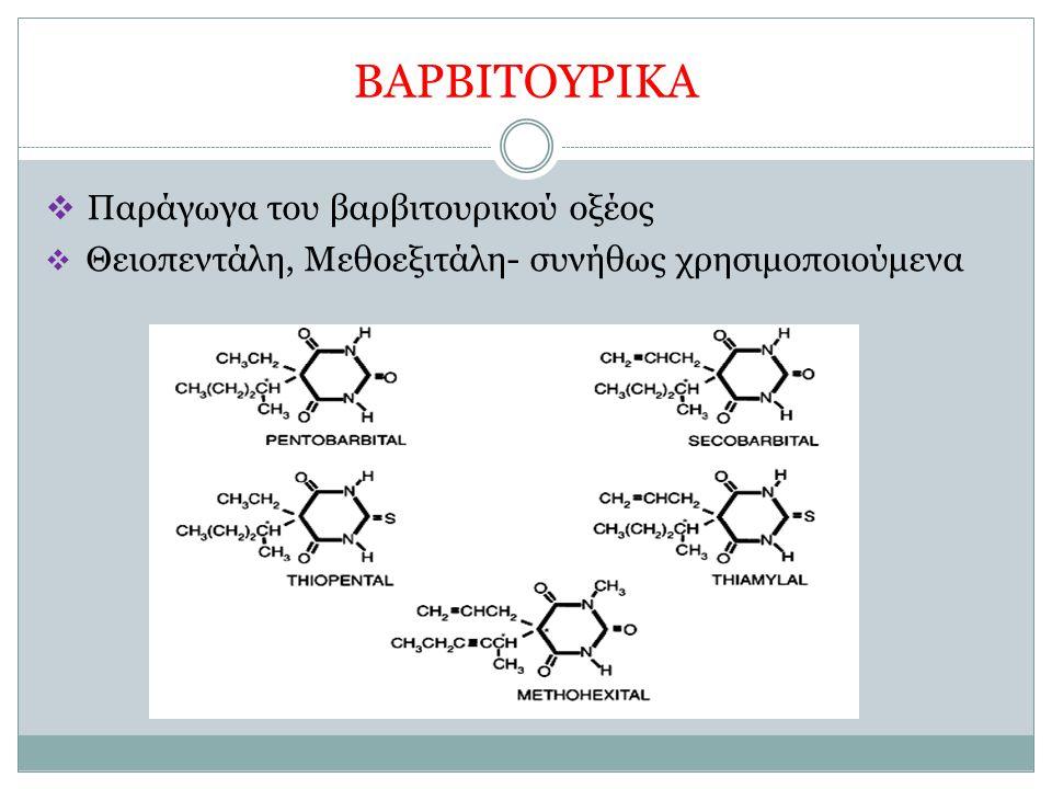 ΒΑΡΒΙΤΟΥΡΙΚΑ Παράγωγα του βαρβιτουρικού οξέος