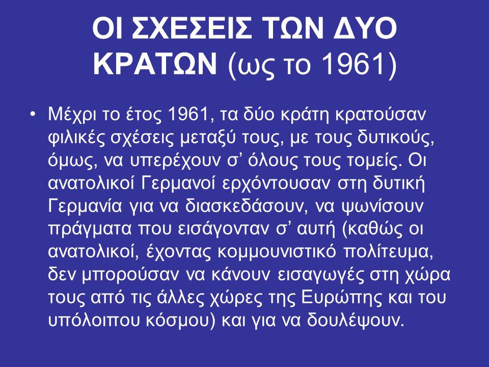 ΟΙ ΣΧΕΣΕΙΣ ΤΩΝ ΔΥΟ ΚΡΑΤΩΝ (ως το 1961)