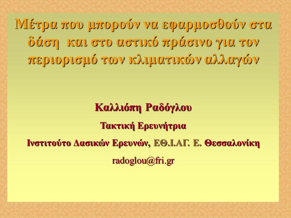 Ινστιτούτο Δασικών Ερευνών, ΕΘ.Ι.ΑΓ. Ε. Θεσσαλονίκη