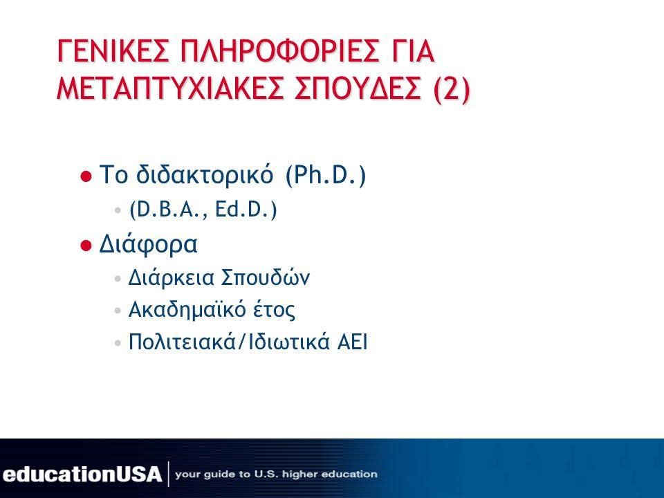 ΓΕΝΙΚΕΣ ΠΛΗΡΟΦΟΡΙΕΣ ΓΙΑ ΜΕΤΑΠΤΥΧΙΑΚΕΣ ΣΠΟΥΔΕΣ (2)