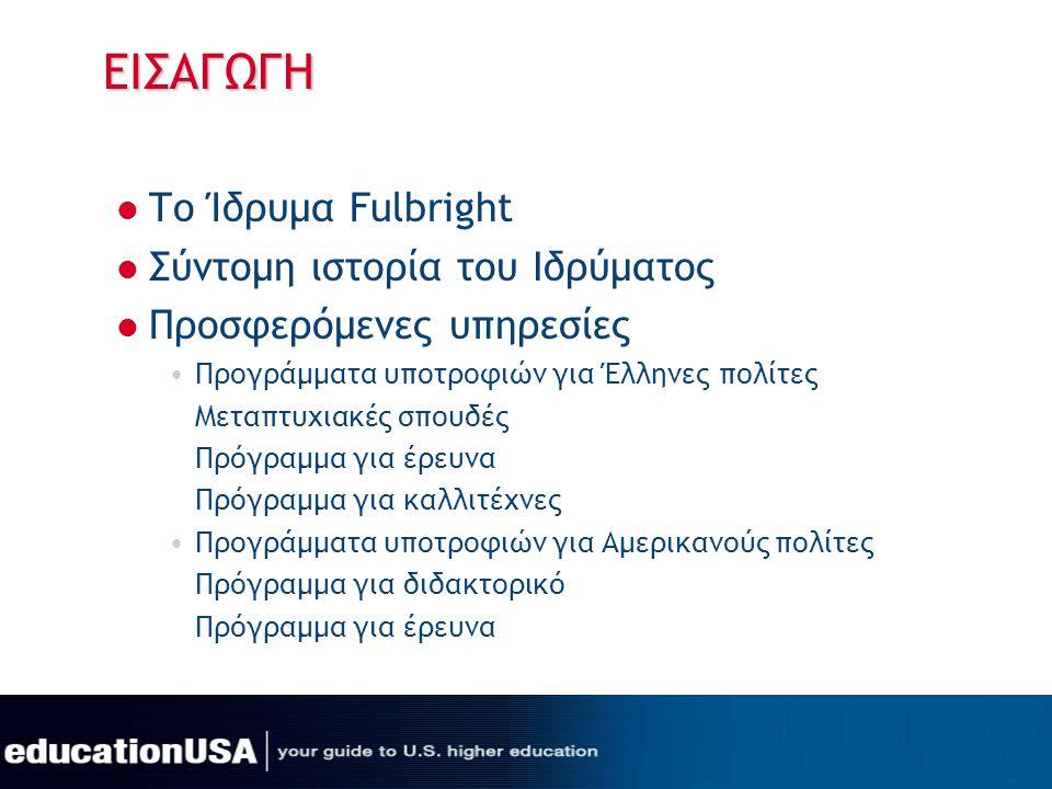 ΕΙΣΑΓΩΓΗ Το Ίδρυμα Fulbright Σύντομη ιστορία του Ιδρύματος