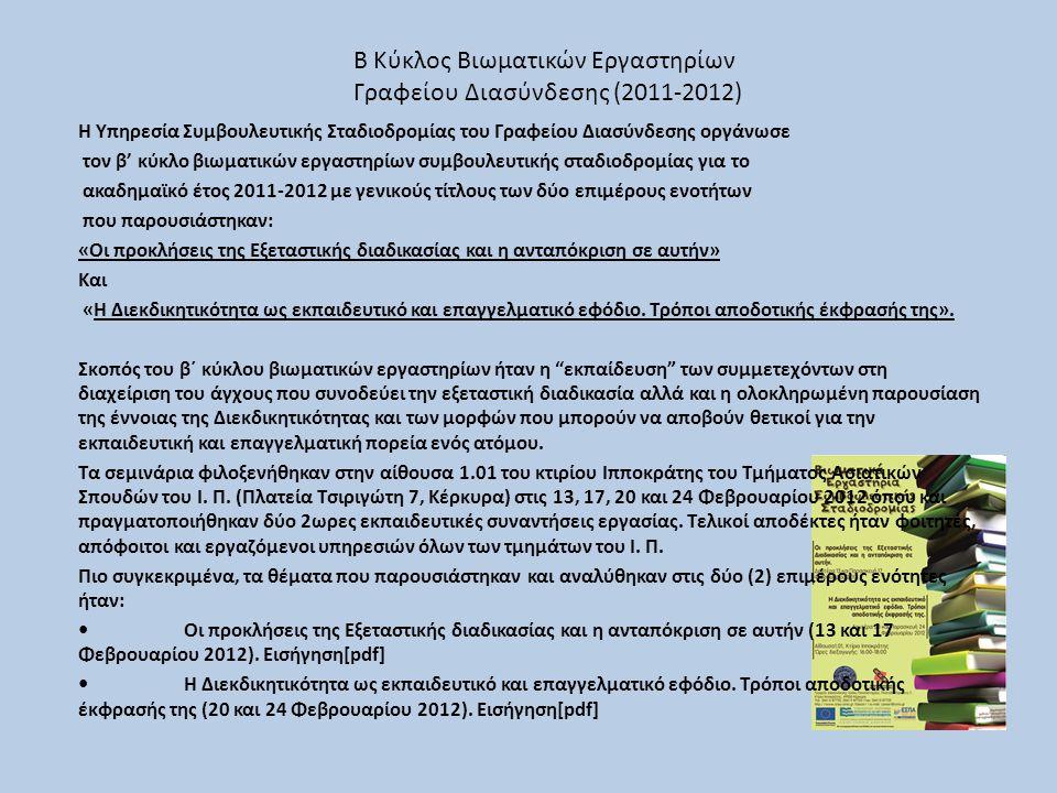 Β Κύκλος Βιωματικών Εργαστηρίων Γραφείου Διασύνδεσης (2011-2012)