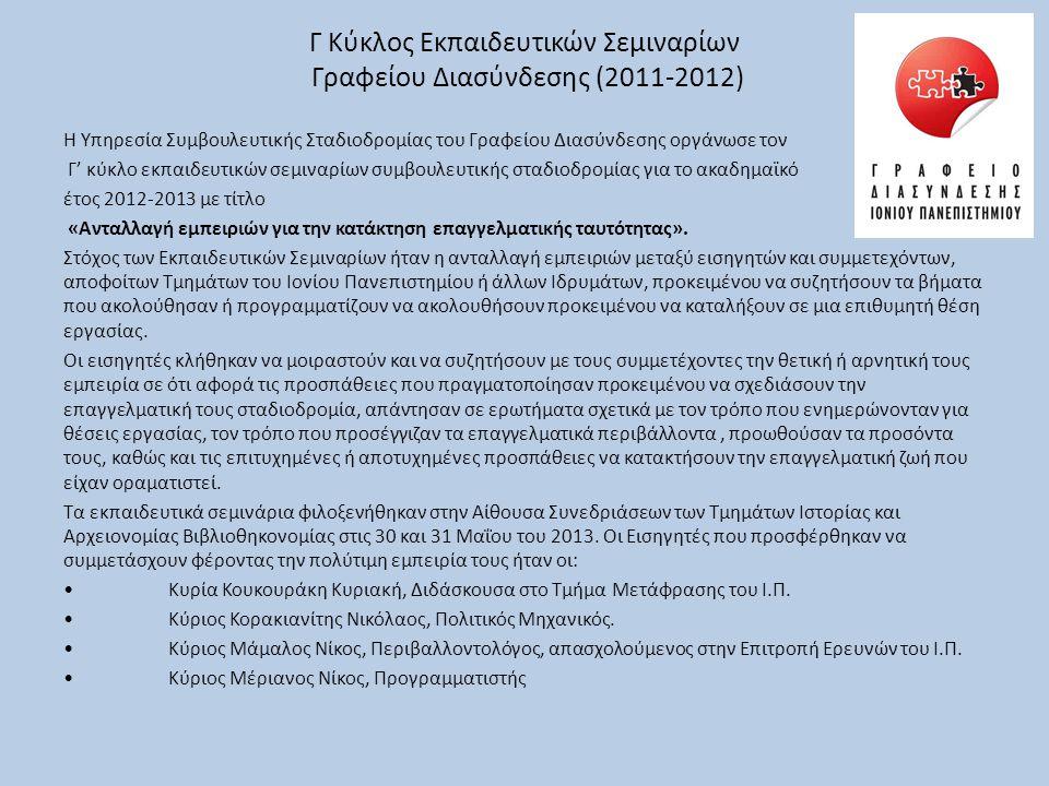Γ Κύκλος Εκπαιδευτικών Σεμιναρίων Γραφείου Διασύνδεσης (2011-2012)