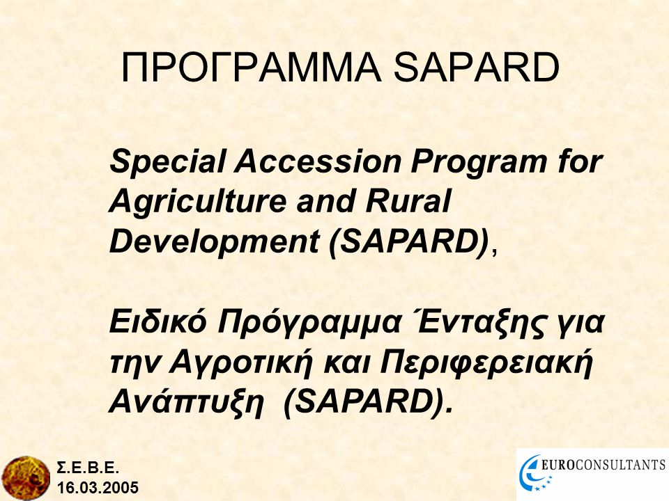 ΠΡΟΓΡΑΜΜΑ SAPARD Special Accession Program for Agriculture and Rural Development (SAPARD),