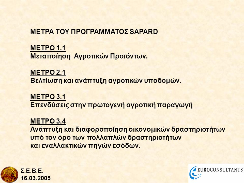 ΜΕΤΡΑ ΤΟΥ ΠΡΟΓΡΑΜΜΑΤΟΣ SAPARD ΜΕΤΡΟ 1.1
