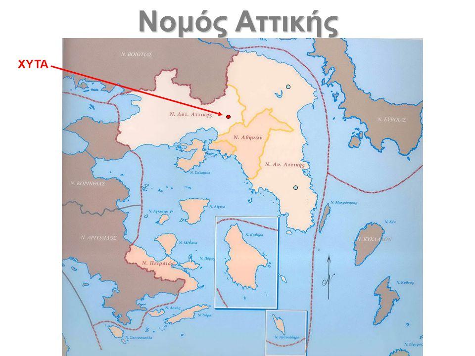Νομός Αττικής ΧΥΤΑ