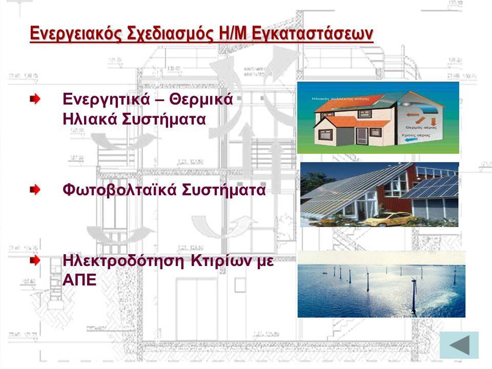 Ενεργειακός Σχεδιασμός Η/Μ Εγκαταστάσεων