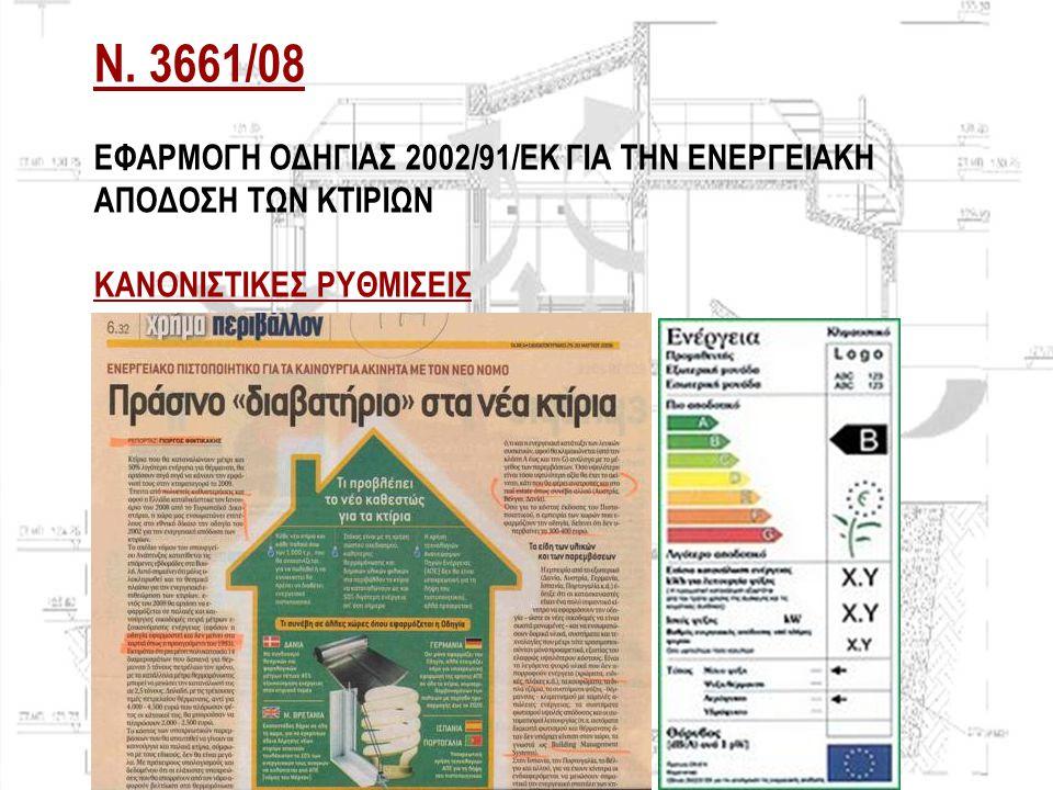 Ν. 3661/08 Εφαρμογη Οδηγιας 2002/91/ΕΚ για την ενεργειακη αποδοςη των κτιριων κανονιςτικες ρυθμιςεις