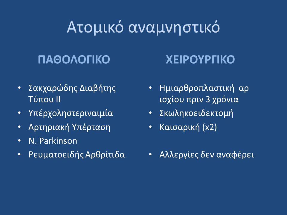 Ατομικό αναμνηστικό ΠΑΘΟΛΟΓΙΚΟ ΧΕΙΡΟΥΡΓΙΚΟ