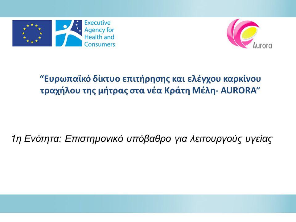 Ευρωπαϊκό δίκτυο επιτήρησης και ελέγχου καρκίνου τραχήλου της μήτρας στα νέα Κράτη Μέλη- AURORA