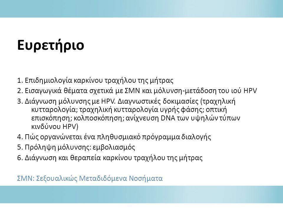 Ευρετήριο 1. Επιδημιολογία καρκίνου τραχήλου της μήτρας