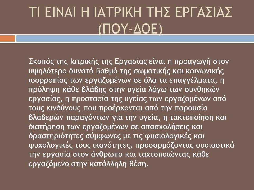 ΤΙ ΕΙΝΑΙ Η ΙΑΤΡΙΚΗ ΤΗΣ ΕΡΓΑΣΙΑΣ (ΠΟΥ-ΔΟΕ)