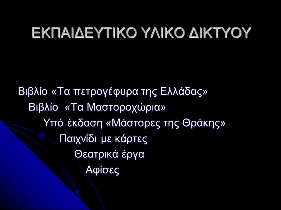 ΕΚΠΑΙΔΕΥΤΙΚΟ ΥΛΙΚΟ ΔΙΚΤΥΟΥ