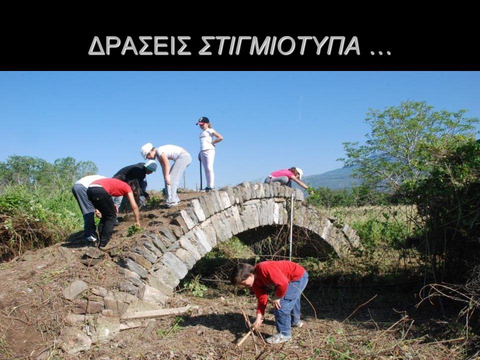 ΔΡΑΣΕΙΣ ΣΤΙΓΜΙΟΤΥΠΑ …