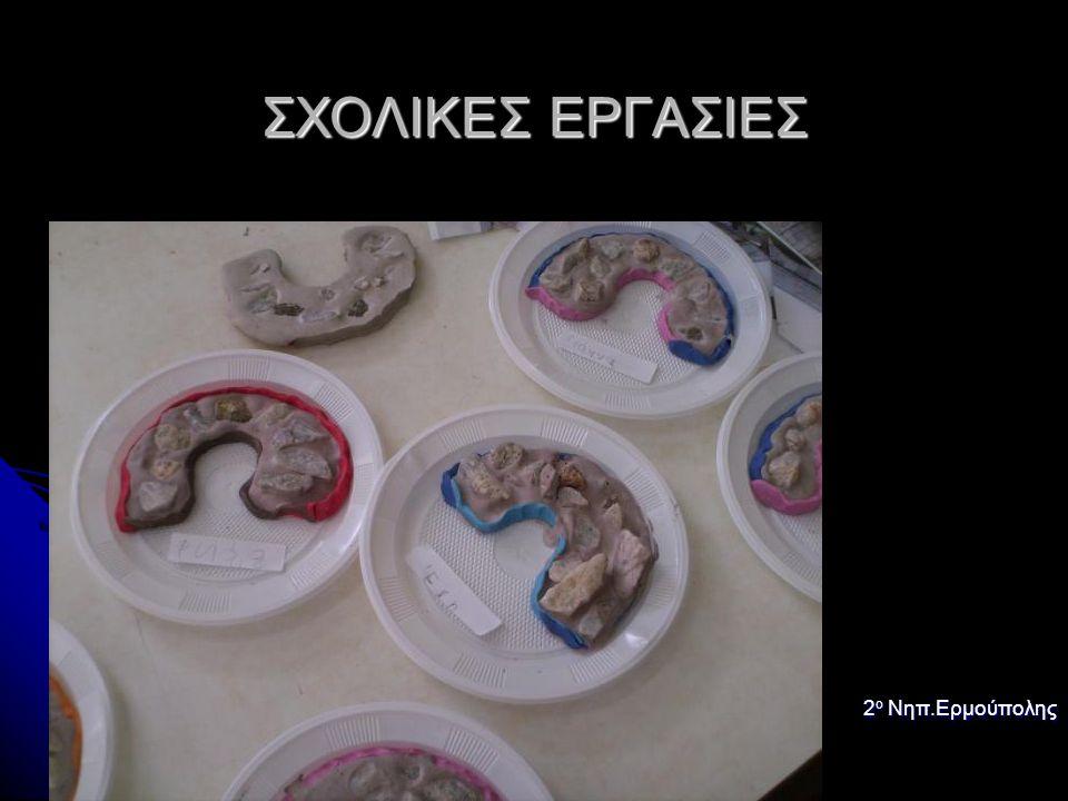 ΣΧΟΛΙΚΕΣ ΕΡΓΑΣΙΕΣ 2ο Νηπ.Ερμούπολης
