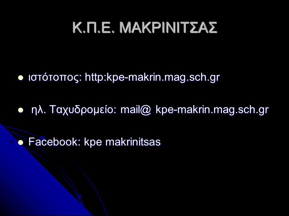 Κ.Π.Ε. ΜΑΚΡΙΝΙΤΣΑΣ ιστότοπος: http:kpe-makrin.mag.sch.gr