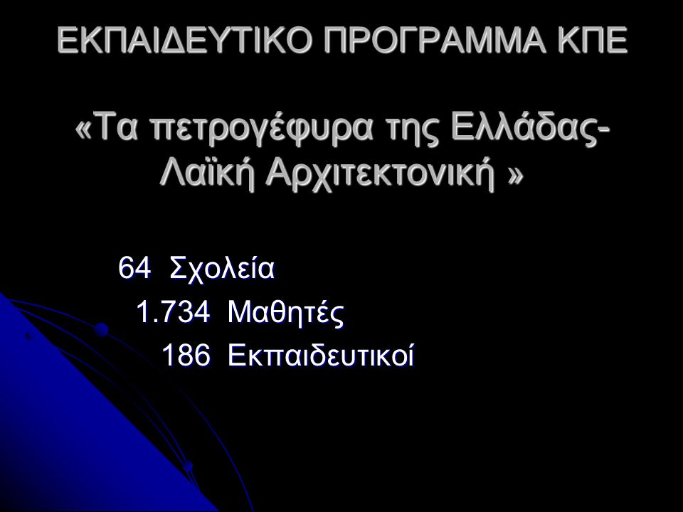 ΕΚΠΑΙΔΕΥΤΙΚΟ ΠΡΟΓΡΑΜΜΑ ΚΠΕ «Τα πετρογέφυρα της Ελλάδας-Λαϊκή Αρχιτεκτονική »