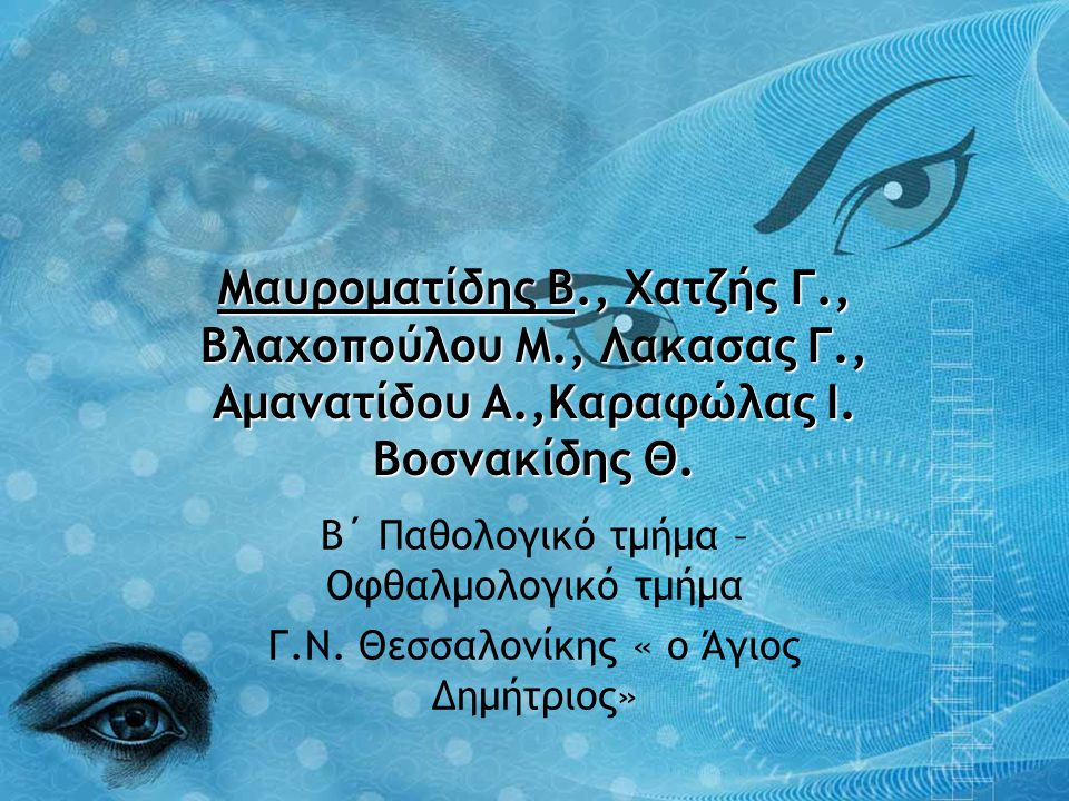 Μαυροματίδης Β. , Χατζής Γ. , Βλαχοπούλου Μ. , Λακασας Γ