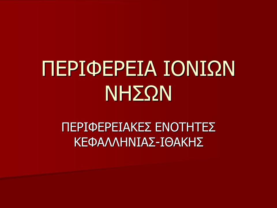 ΠΕΡΙΦΕΡΕΙΑ ΙΟΝΙΩΝ ΝΗΣΩΝ