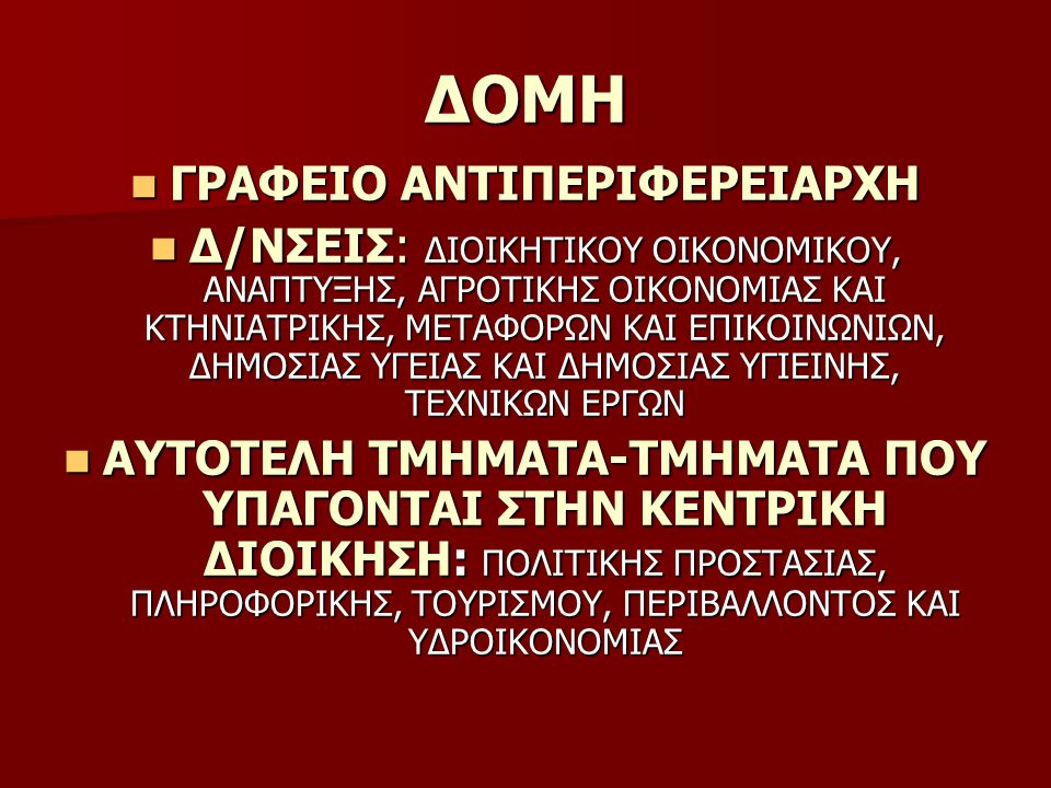 ΓΡΑΦΕΙΟ ΑΝΤΙΠΕΡΙΦΕΡΕΙΑΡΧΗ