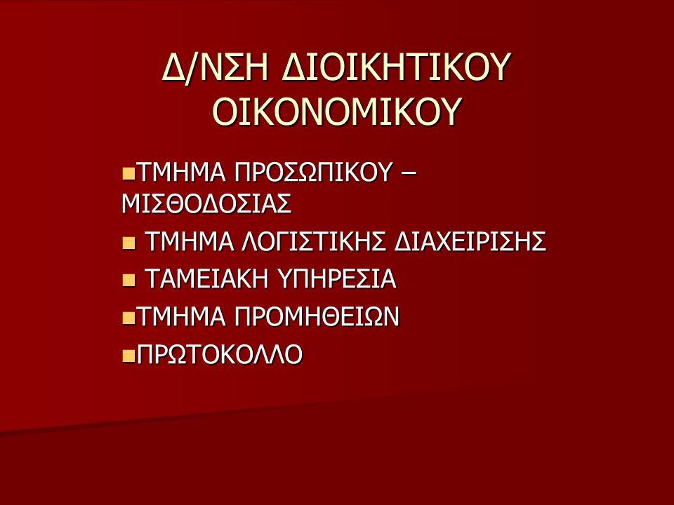 Δ/ΝΣΗ ΔΙΟΙΚΗΤΙΚΟΥ ΟΙΚΟΝΟΜΙΚΟΥ
