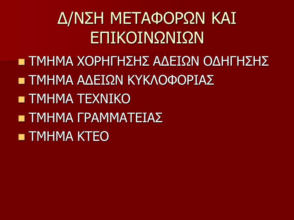 Δ/ΝΣΗ ΜΕΤΑΦΟΡΩΝ ΚΑΙ ΕΠΙΚΟΙΝΩΝΙΩΝ