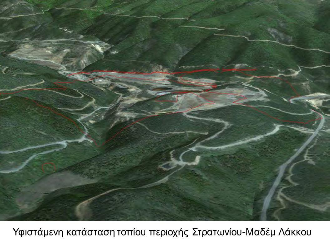 Υφιστάμενη κατάσταση τοπίου περιοχής Στρατωνίου-Μαδέμ Λάκκου