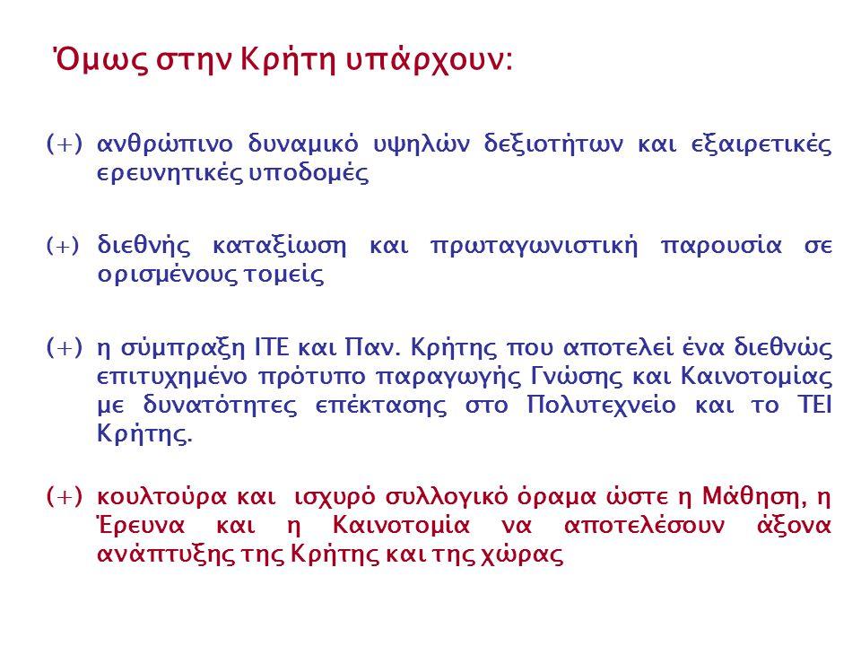 Όμως στην Κρήτη υπάρχουν:
