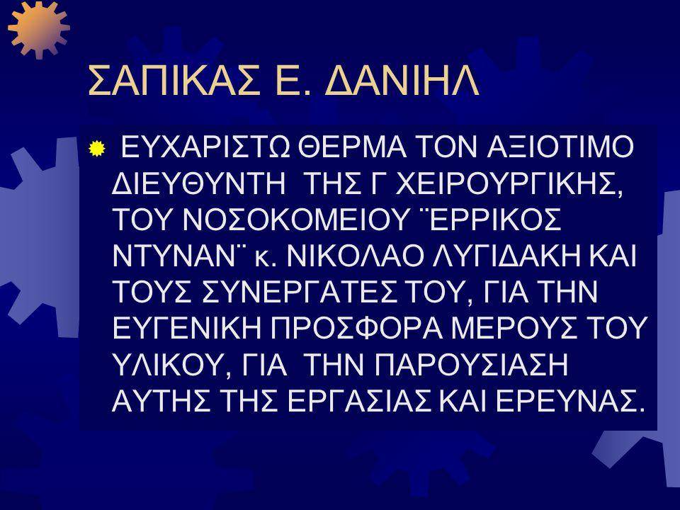 ΣΑΠΙΚΑΣ Ε. ΔΑΝΙΗΛ