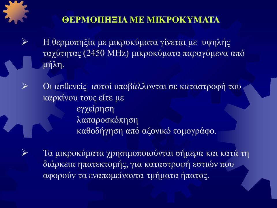 ΘΕΡΜΟΠΗΞΙΑ ΜΕ ΜΙΚΡΟΚΥΜΑΤΑ