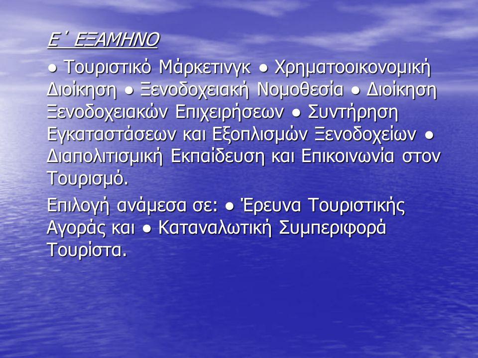 Ε΄ ΕΞΑΜΗΝΟ