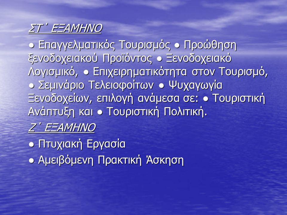 ΣΤ΄ ΕΞΑΜΗΝΟ